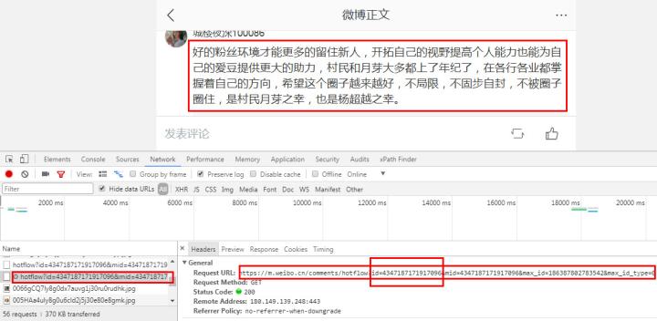 硬核:新浪微博爬取「杨超越杯编程大赛」评论