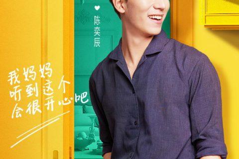 《心动的信号》第二季嘉宾男一陈奕辰的微博职业资料