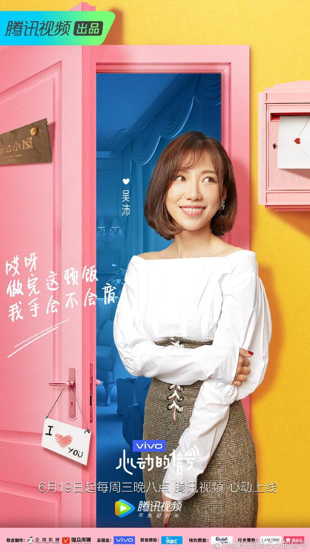 《心动的信号》第二季嘉宾女三吴沛的微博职业资料