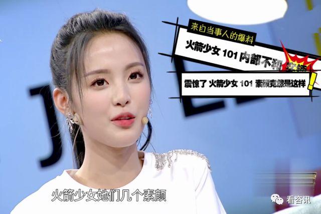 杨超越参加访谈节目,去偶像化的她惊掉主持人下巴
