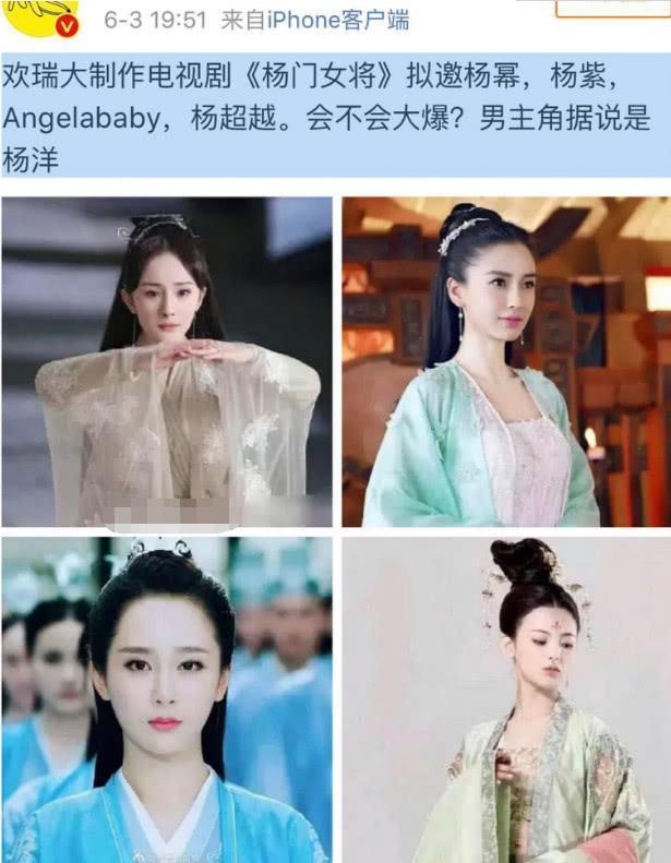 《杨门女将》即将翻拍,杨姓演员都来了?除了杨颖杨超越还有他们