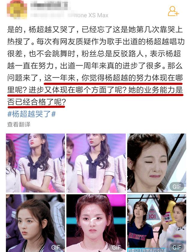 #杨超越哭了#蹭自己热搜,帮火箭少女宣传作品,这次哭的很成功!