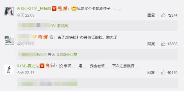 周震南夏之光捡到杨超越身份证,却有网友质疑她在炒作CP