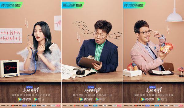 《心动的信号2》艺人海报首曝光 阵容更改杨超越成心动元老