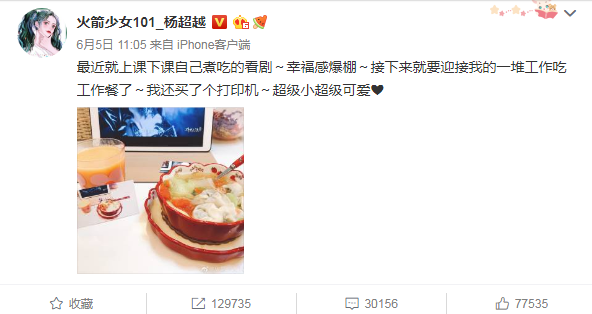"""杨超越是名副其实的吃货网友直言:""""超能吃"""""""