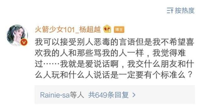 娱乐圈罕见景象,杨超越粉丝被怼后进行全面反思,不忘初心