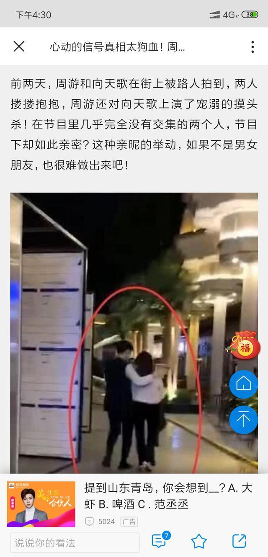 《心动的信号2》来了,郑恺杨超越做观察员,尬演的cp你还追吗?