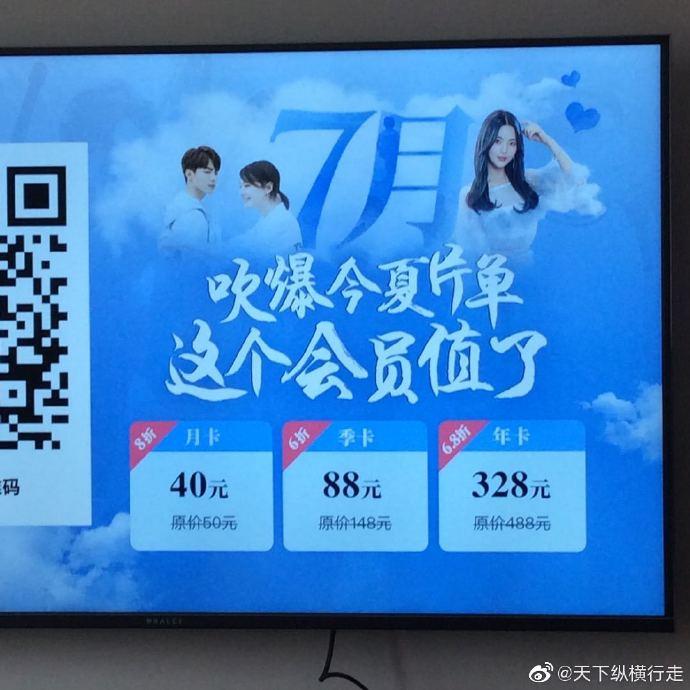 腾讯超级影视VIP会员活动规则页面上的杨超越