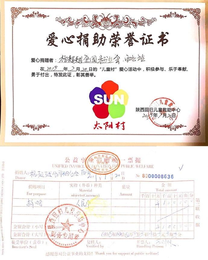 杨超越【公益天梯计划之西北站公益活动】圆满结束