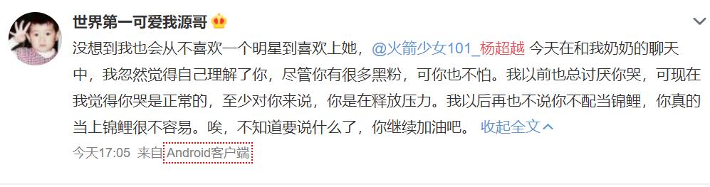 微博上看到的一个小汤圆喜欢上杨超越了,真香警告!