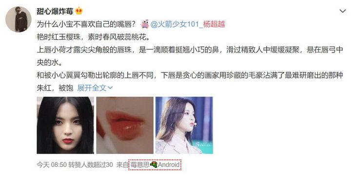 微博上杨超越粉丝对杨超越嘴唇的彩虹屁描述
