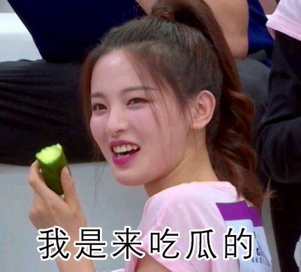 杨超越表情包:我是来吃瓜的