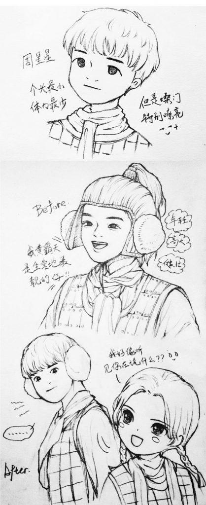 杨超越微博粉丝手绘的《了不起的长城》漫画