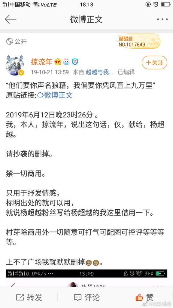 杨超越粉丝语录:他们要你声名狼藉,我偏要你凭风直上九万里