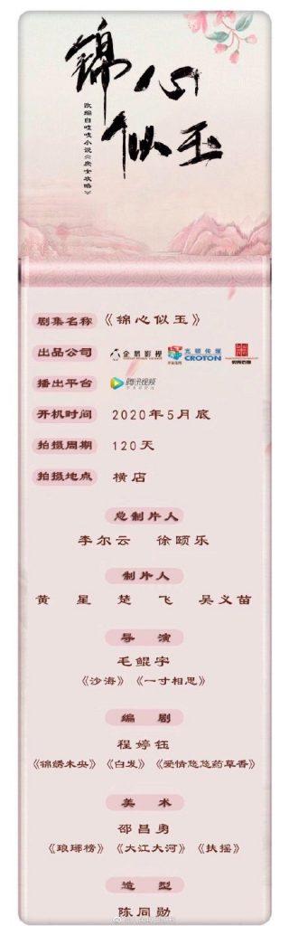 网友爆料庶女攻略要拍剧了!改名为《锦心似玉》,男女主杨超越和宋威龙,大家期待这个阵容吗?