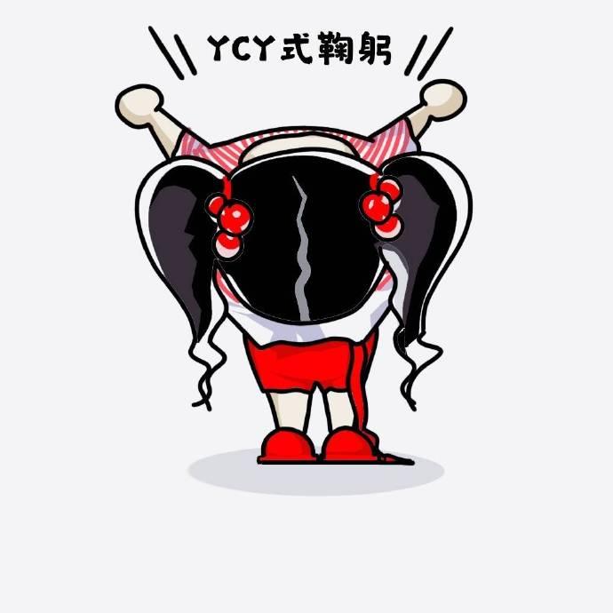 卡通杨超越式鞠躬表情包