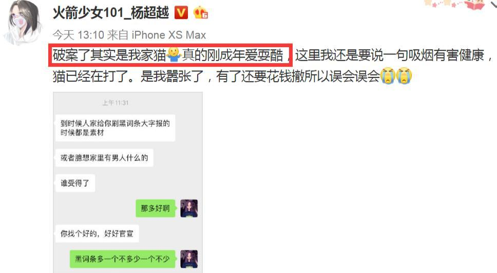 杨超越高情商回应吸烟事件,向俞星有担当,这种姐妹情我们爱了插图(6)
