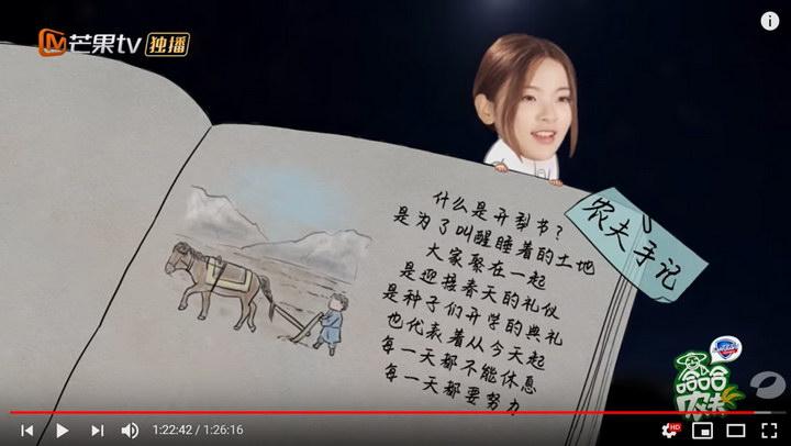 杨超越语录:什么是开犁节,是为了叫醒睡着的土地,是迎接春天的礼仪