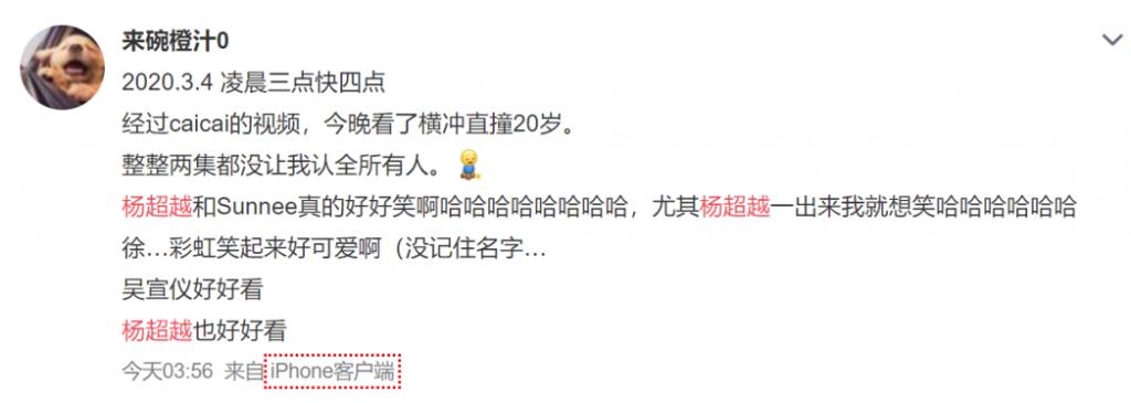 微博网友看《横冲直撞20岁》后说看到杨超越就想笑