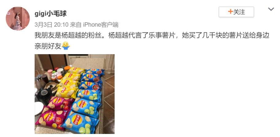 我朋友是杨超越粉丝,她买了几千块钱的乐事薯片送给我们
