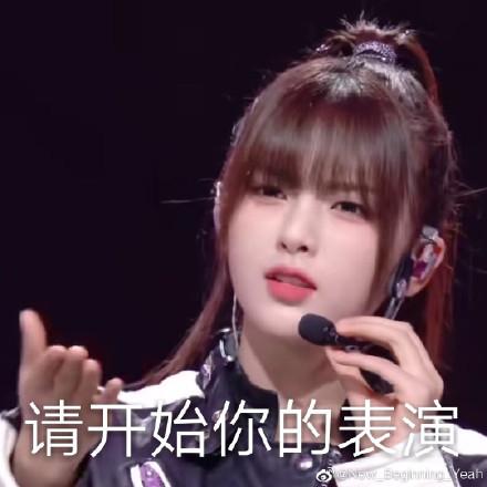 请开始你的表演:杨超越表情包