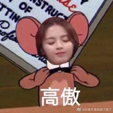 高傲:杨超越米老鼠表情包