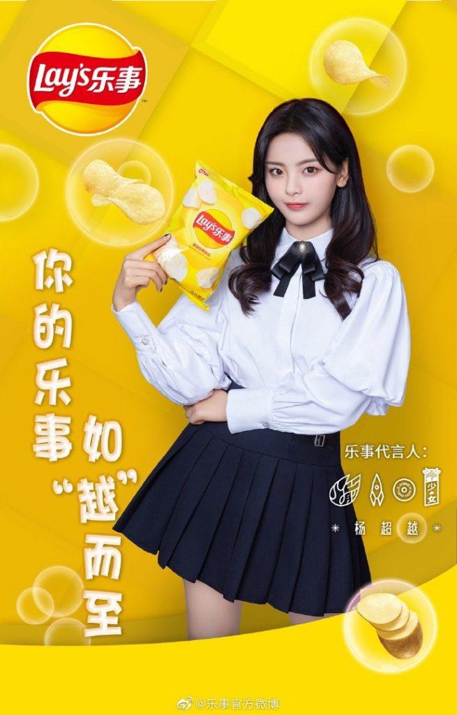 乐事薯片品牌代言人杨超越