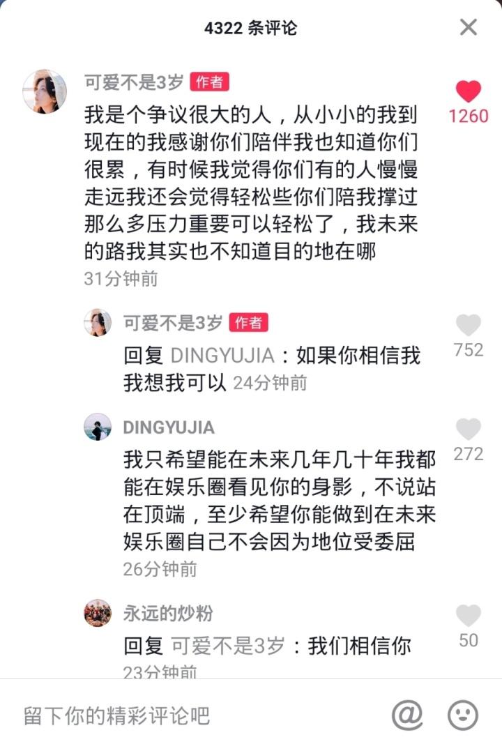 如何评价杨超越3月25号针对粉丝说教的回应?插图2