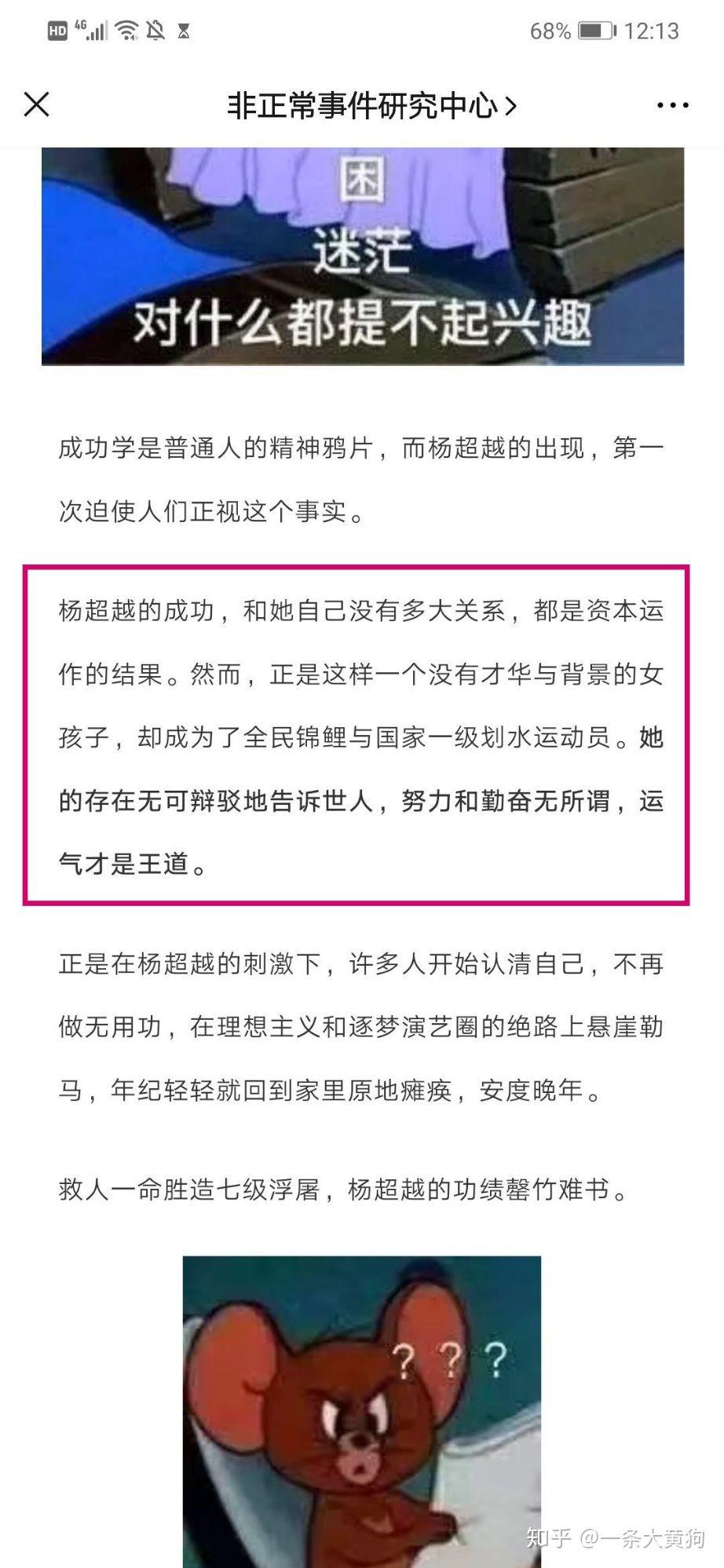 杨超越被全网黑时到底有多夸张?插图(4)