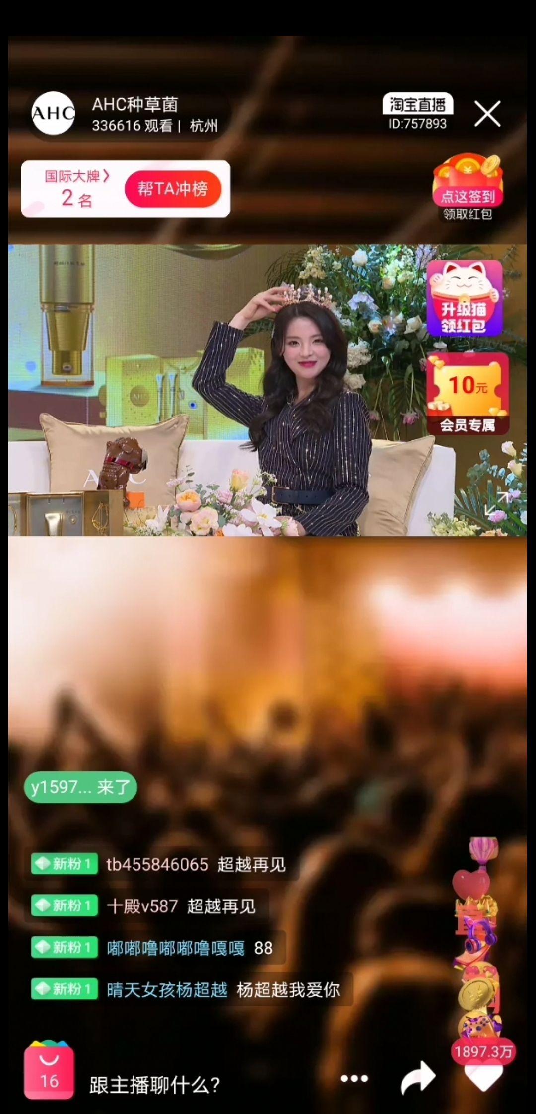 如何看待杨超越3.26号的AHC淘宝直播活动表现?插图