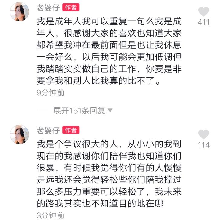 如何评价杨超越3月25号针对粉丝说教的回应?插图