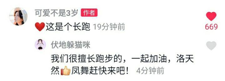 如何评价杨超越3月25号针对粉丝说教的回应?插图6