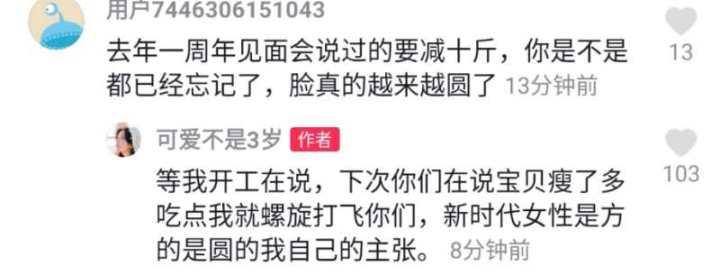 如何评价杨超越3月25号针对粉丝说教的回应?插图4