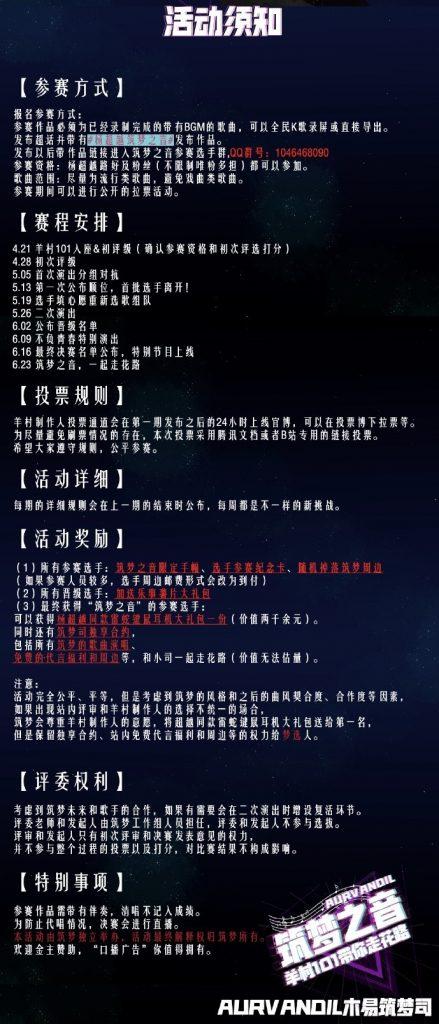 """杨超越粉丝组织第一届""""筑梦之音""""歌唱比赛"""