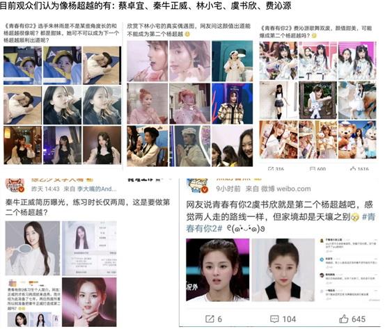 """新浪:偶像选秀三年之殇:难现""""杨超越"""" 用户已疲劳"""