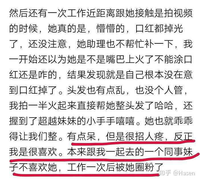 如何看待杨超越片场拍戏时要助理帮忙扔用过的纸,被场外拍摄并有大量微博娱乐号转发?插图10