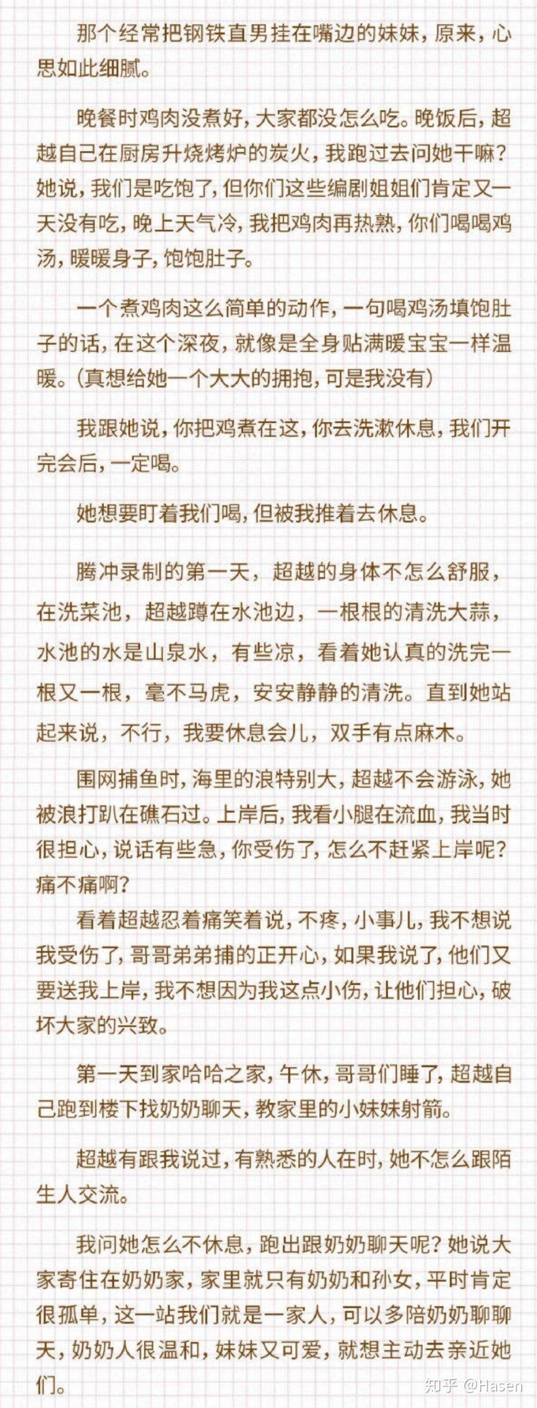 如何看待杨超越片场拍戏时要助理帮忙扔用过的纸,被场外拍摄并有大量微博娱乐号转发?插图12