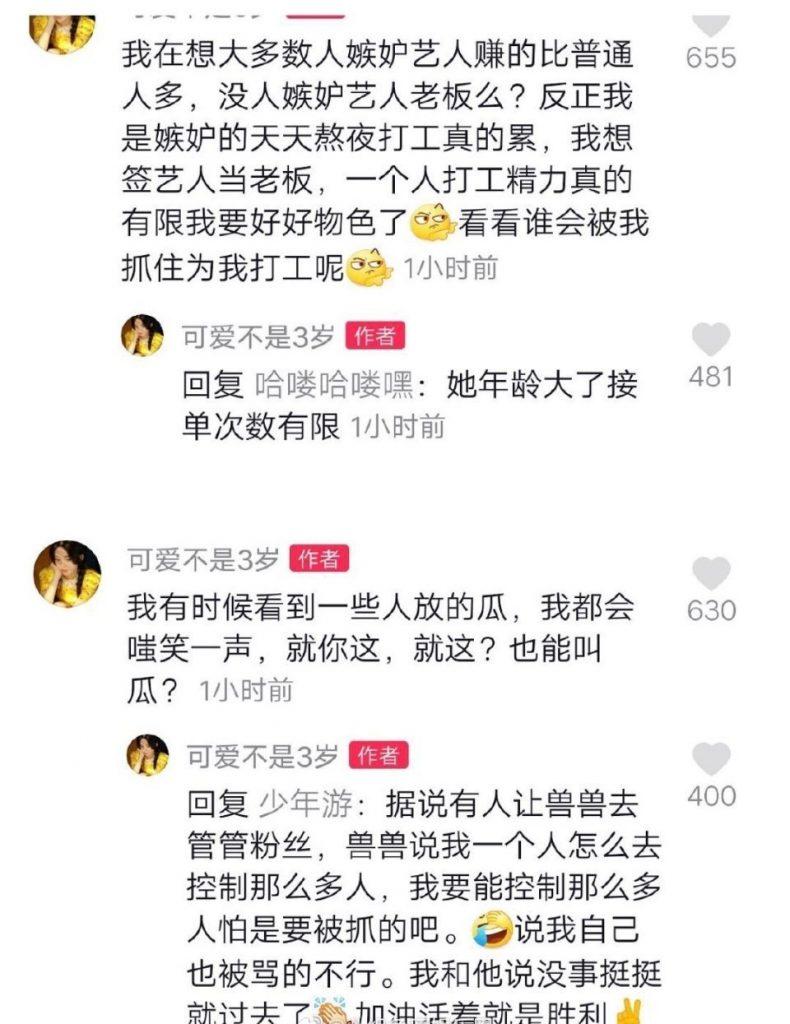 杨超越抖音在线回复粉丝评论好真实啊!!