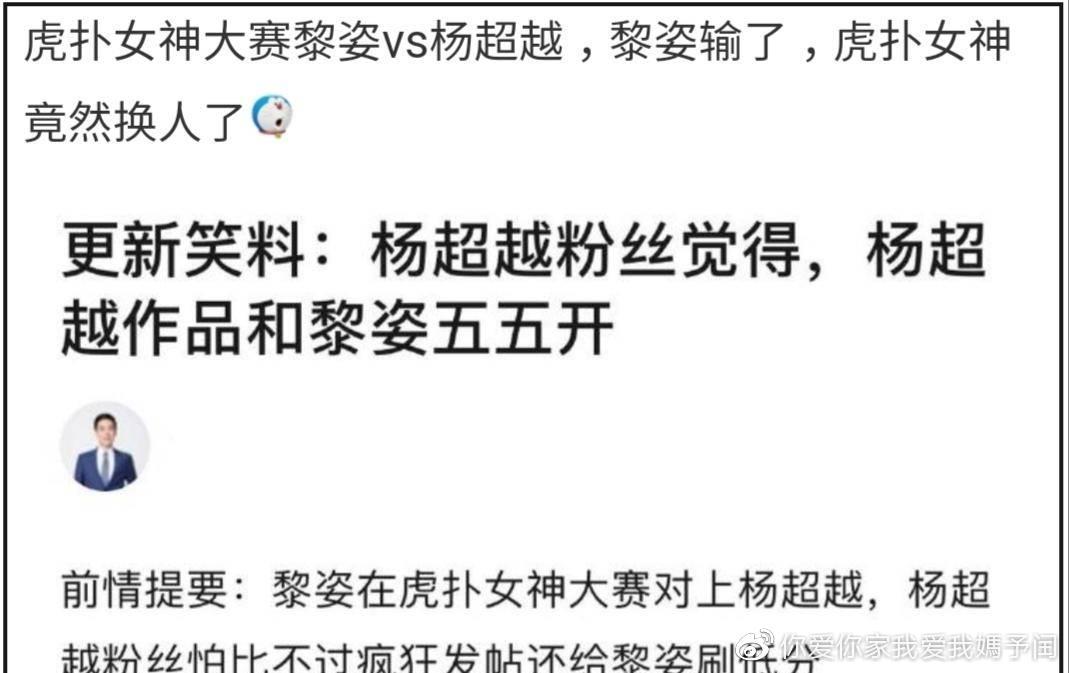 """杨超越女神大赛""""完胜""""豪门阔太黎姿,各项数据都更占优势插图(2)"""