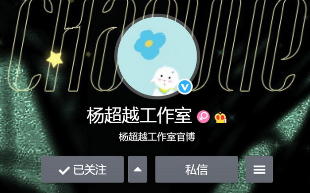 杨超越改微博名认证:演员、歌手杨超越