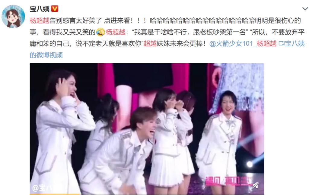 微博名人大V对杨超越在火箭少女101解散告别典礼上发言的看法