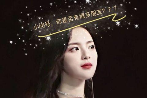 如何评价杨超越在《火箭少女 101 告别典礼》上的发言?