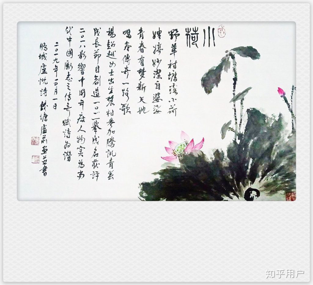 《赠新星杨超越女士》(七言绝句·平水韵)