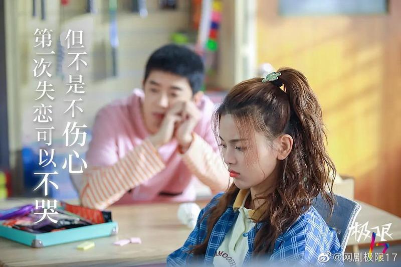 《极限17:羽你同行》,杨超越饰演:小娜